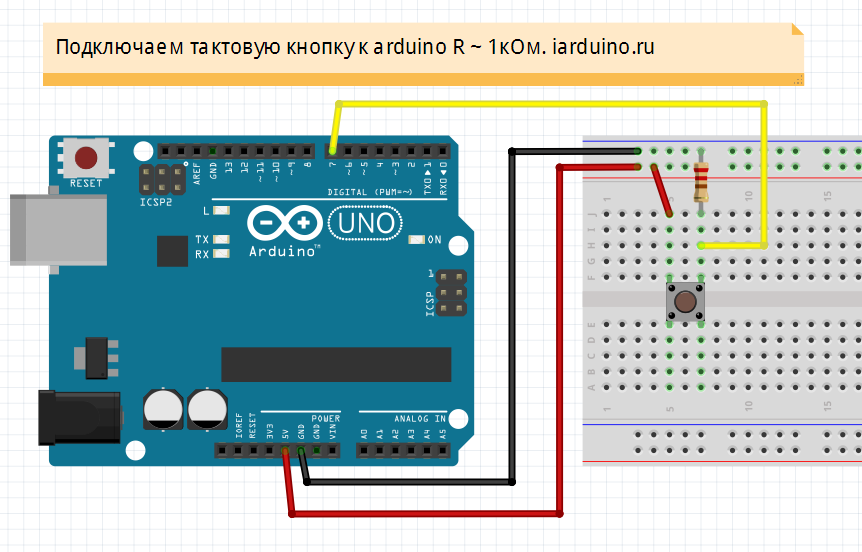Подключение тактовой кнопки к arduino