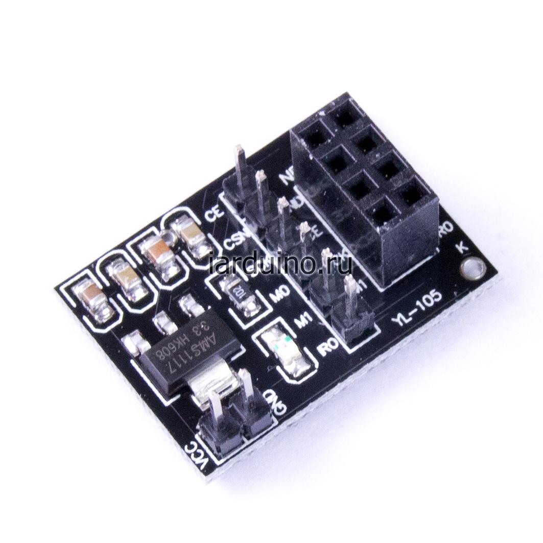 Адаптер для NRF24L01+ для Arduino ардуино