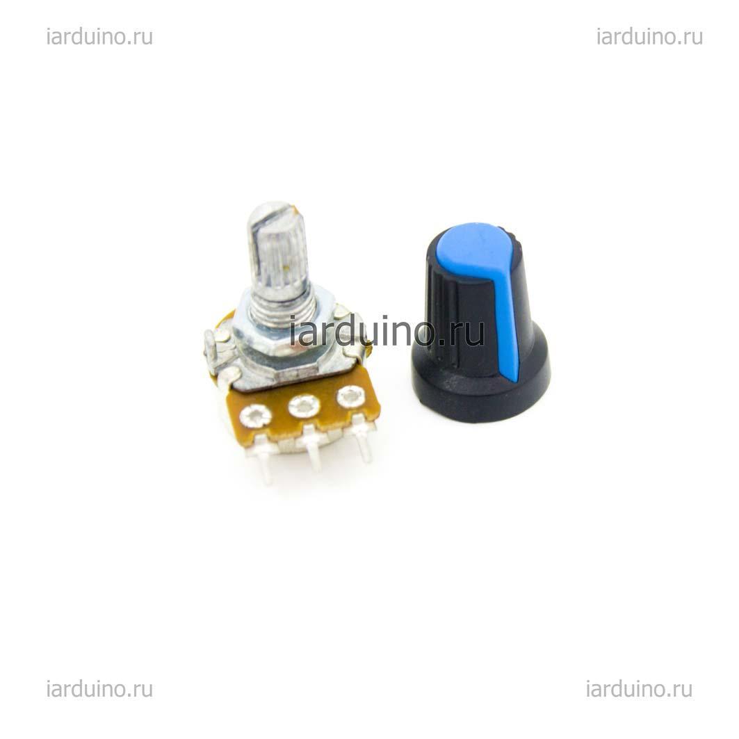 Потенциометр с ручкой 10кОм для Arduino ардуино