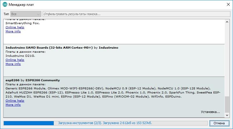 Установка сборки esp8266 by ESP8266 Community в Arduino IDE