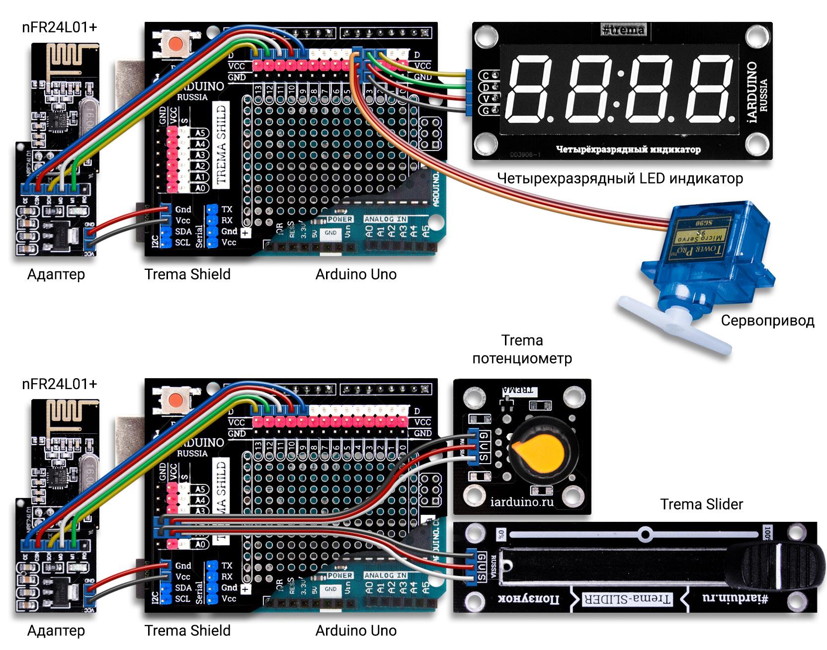 Схема соединения Arduino через модуль nRF24L01+