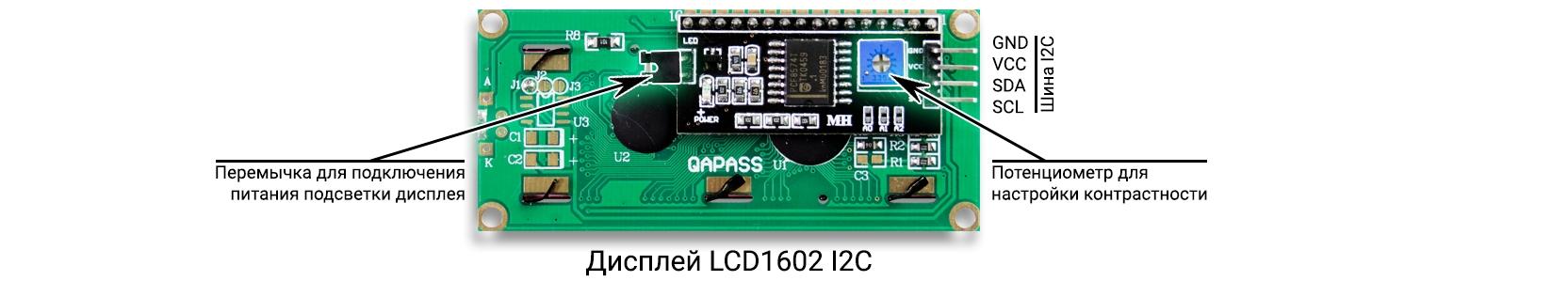 Настройка контрастности дисплея LCD1602