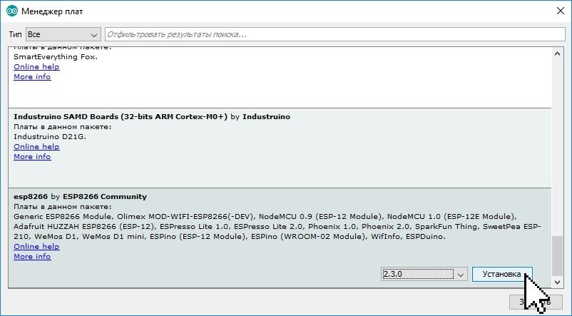 Сборка esp8266 by ESP8266 Community в списке менеджера плат Arduino IDE