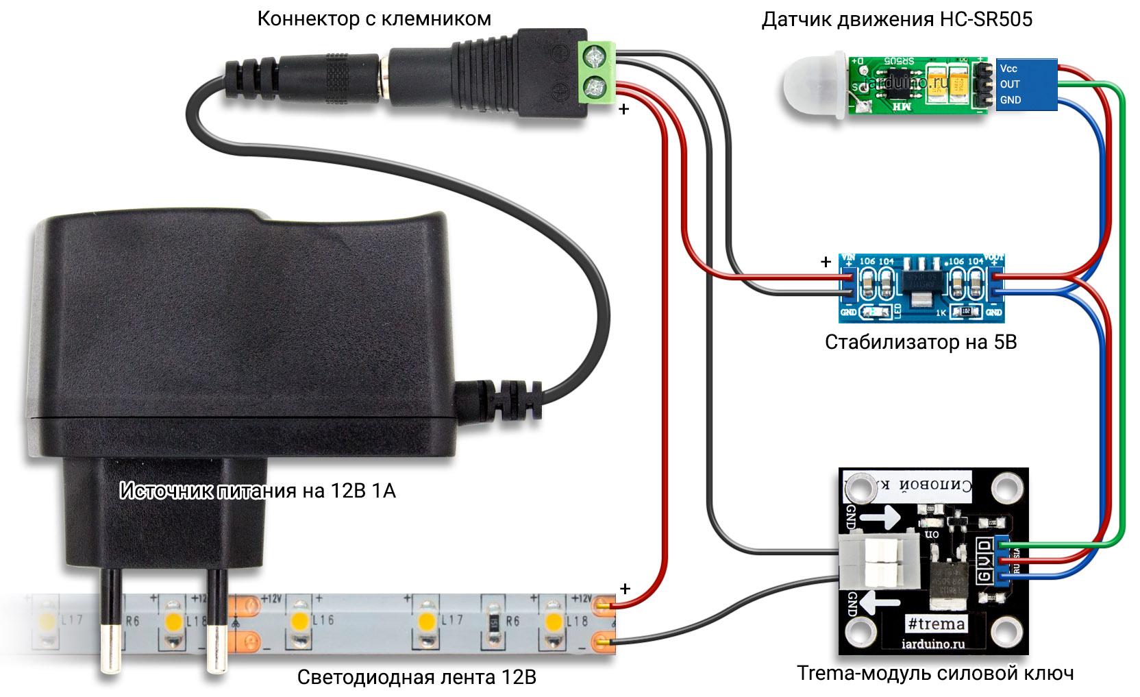 Схема автоматического управления светом