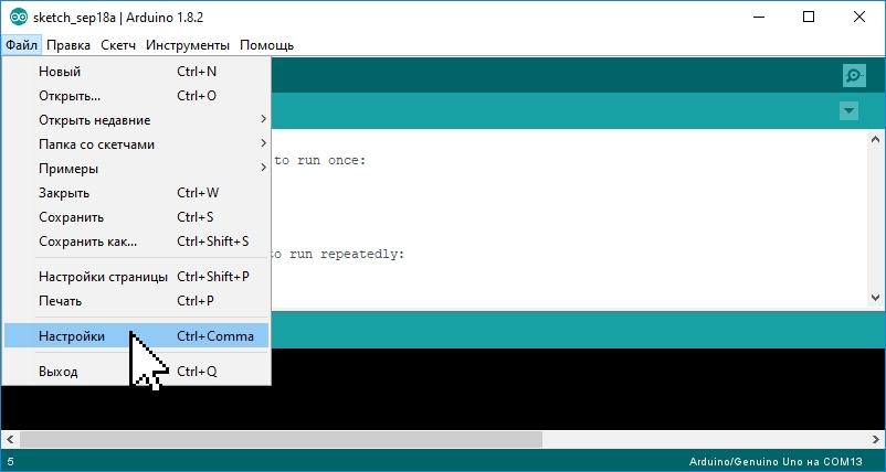 Настройки Arduino IDE
