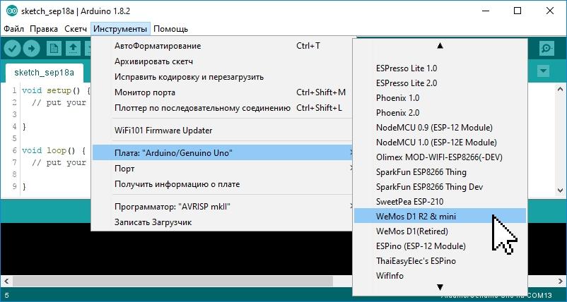 Выбор раздела Arduino IDE для работы с платами WEMOS D1 mini / WEMOS D1 mini Pro