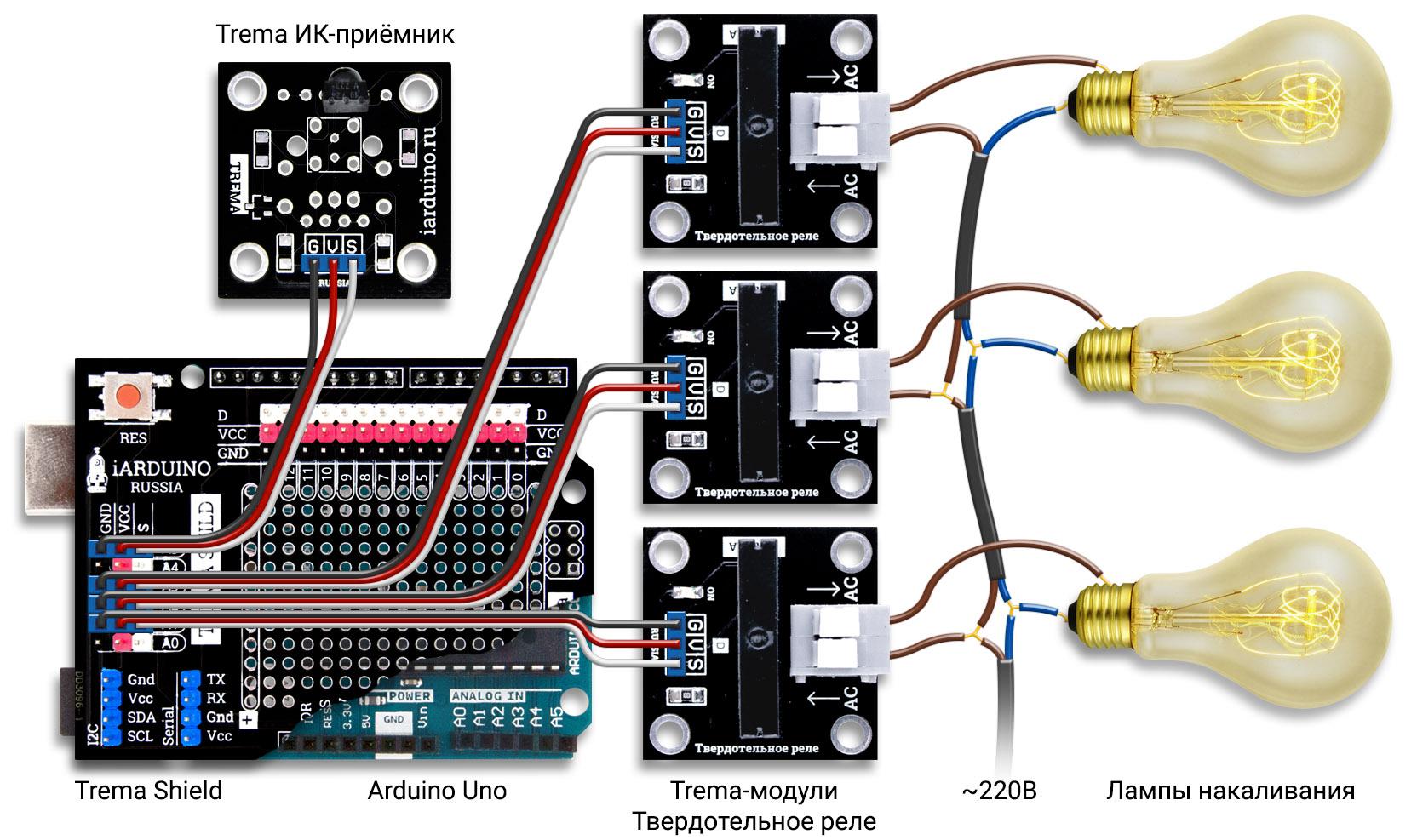 Схема управления освещением на Arduino через ИК-пульт
