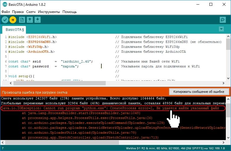 """Cannot run program """"python.exe"""": CreateProcess error=2, Не удаётся найти указанный файл"""