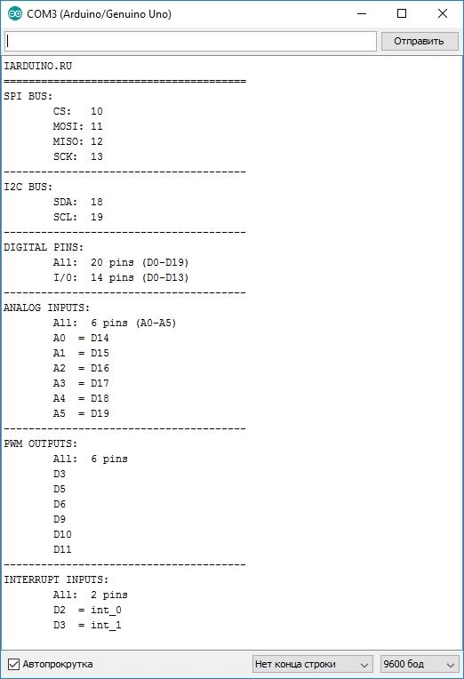 Определение аппаратных выводов Arduino