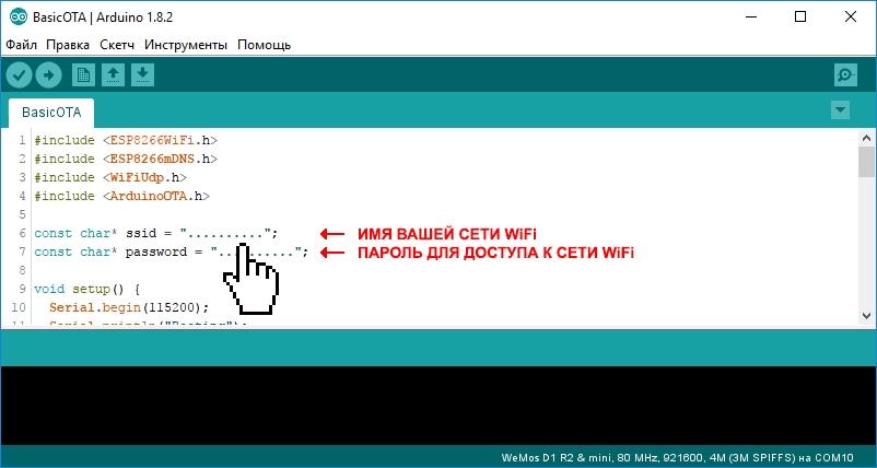Редактирование имя сети WiFi и логина в скетче BasicOTA