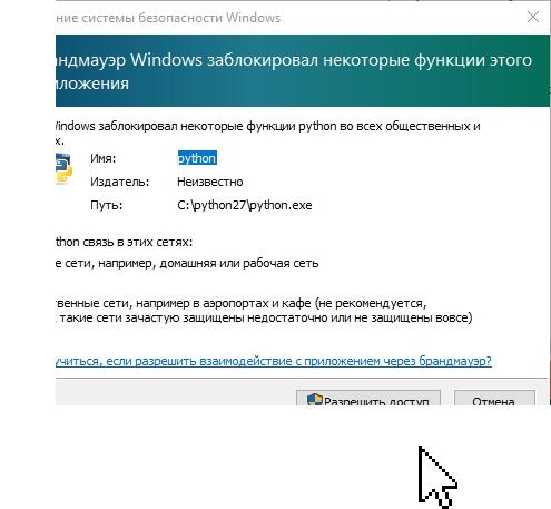 Разрешить доступ в Брандмауэре Windows