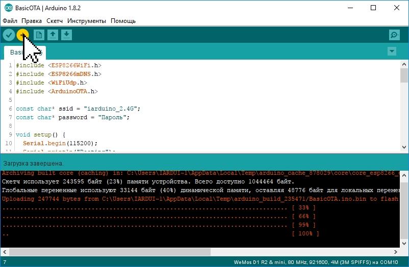 Загрузка скетчей в ESP8266 из Arduino IDE