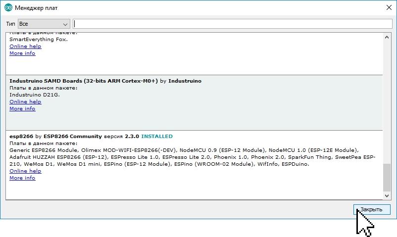 Список менеджера плат Arduino IDE