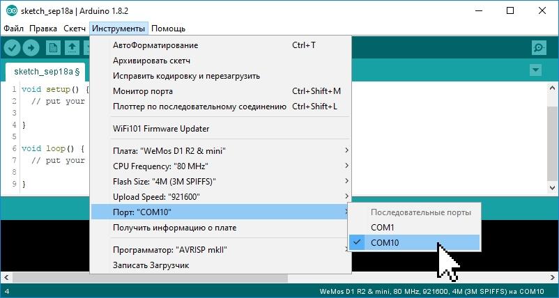 Выбор COM-порта в Arduino IDE