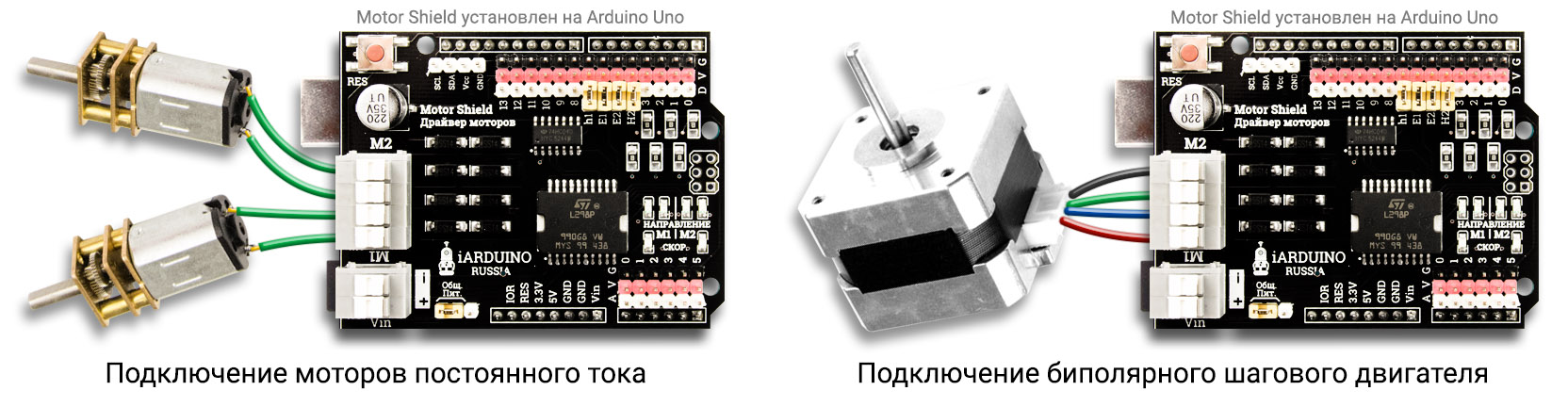 Схема подключения моторов к MotorShield на базе чипа L298