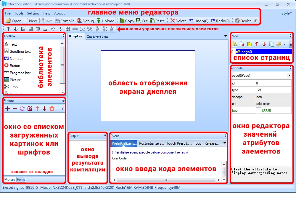 Назначение окон в программе Nextion Editor
