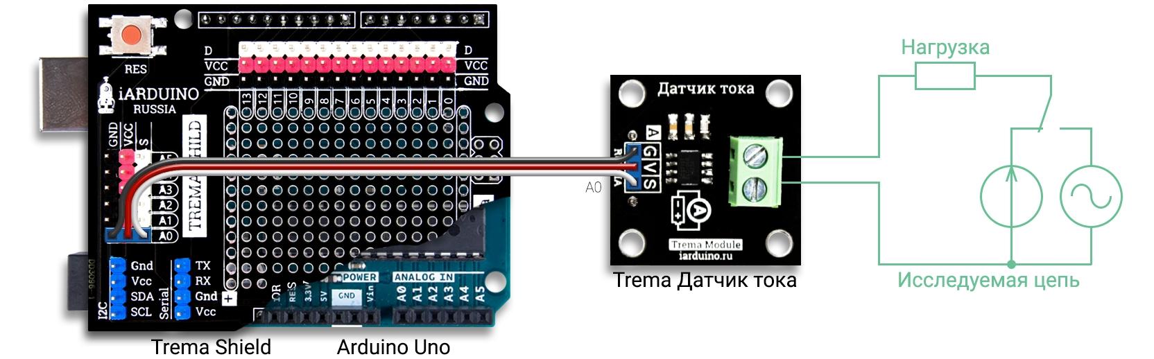 Подключение датчика тока к Arduino