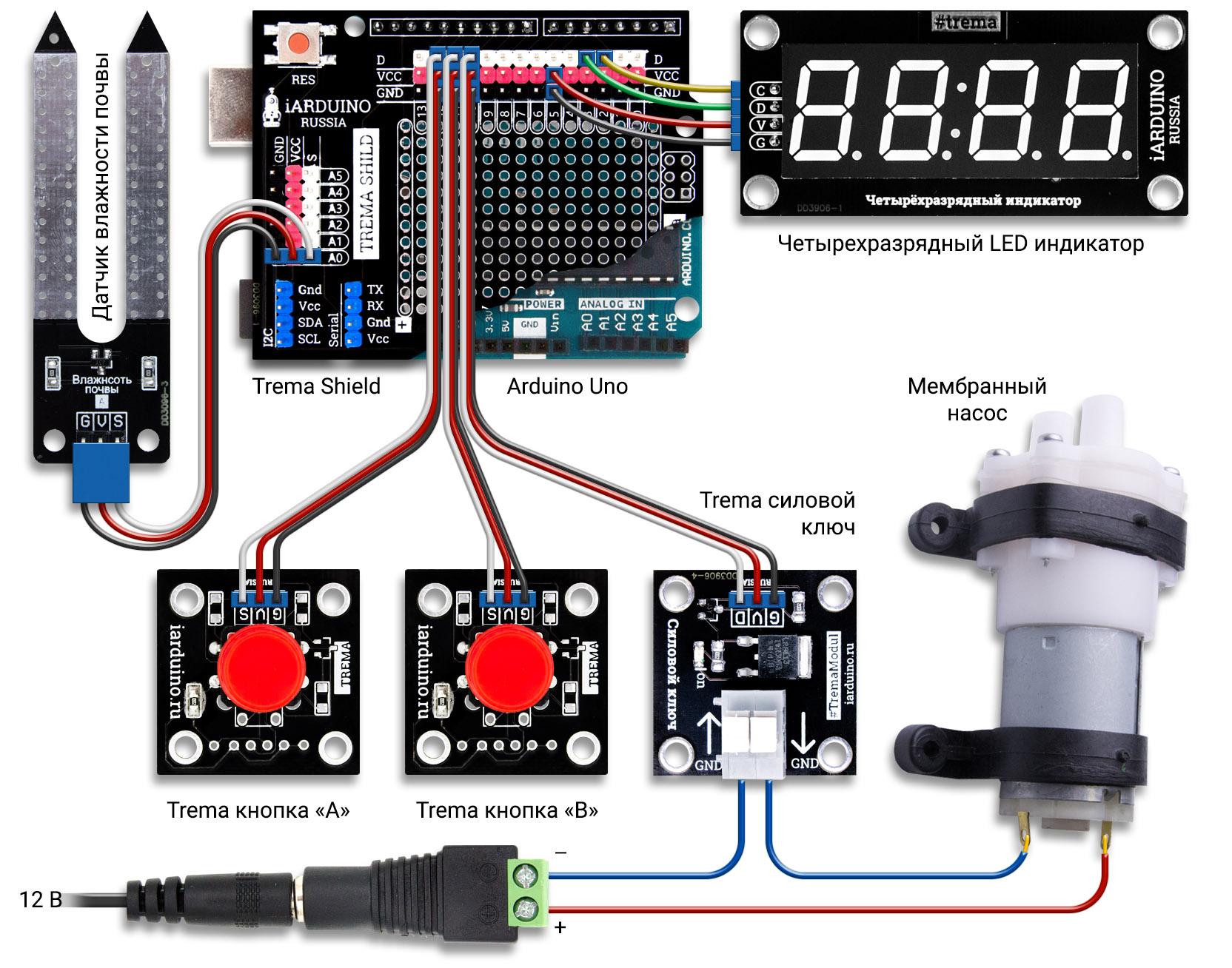 Схема автоматического полива растений на Arduino Uno