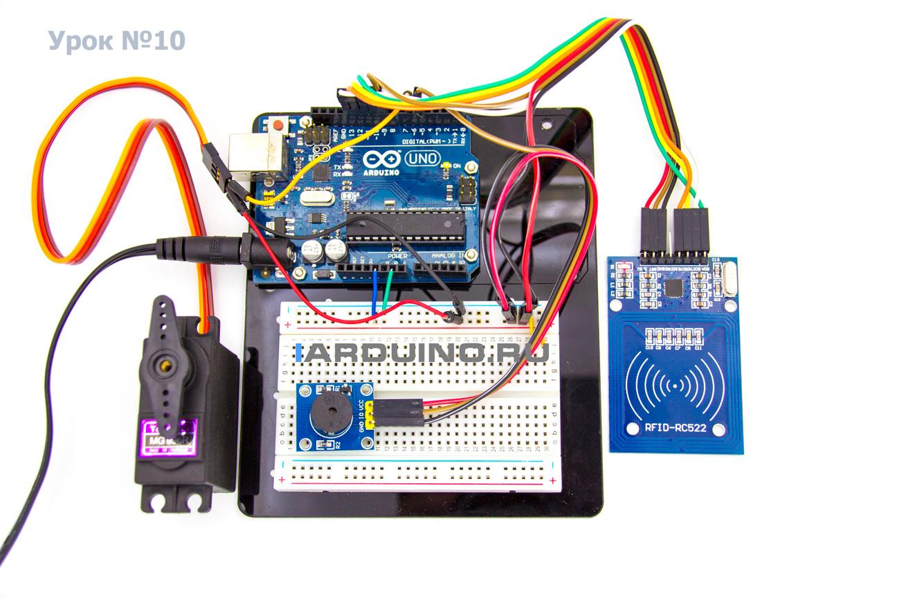 Контроль доступа. RFID-rc522 Servo Arduino