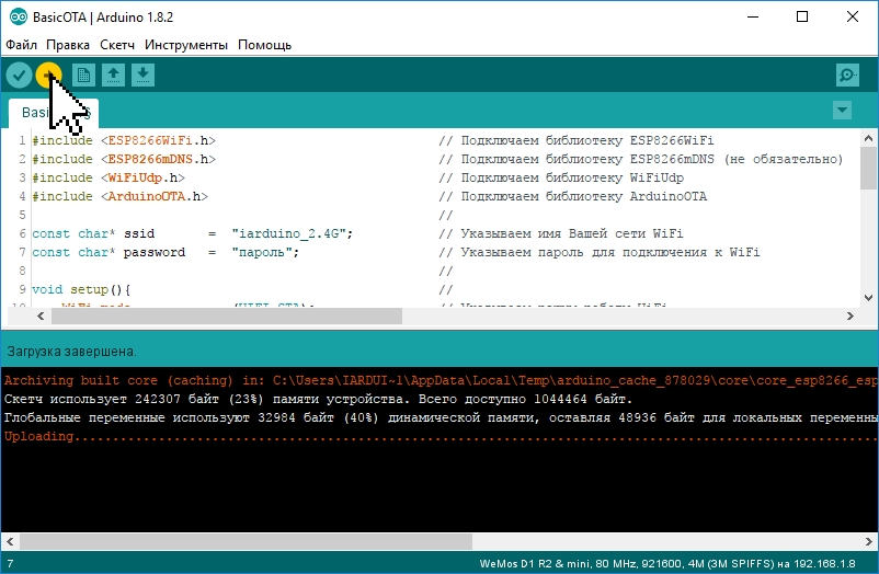 Загрузка скетча из Arduino IDE по WiFi