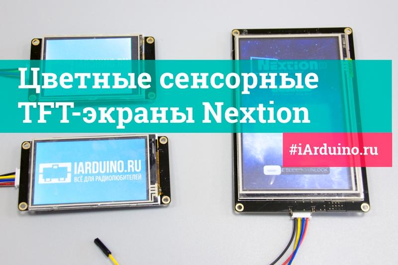 Описание работы с TFT Nextion экранами (первый запуск, создание