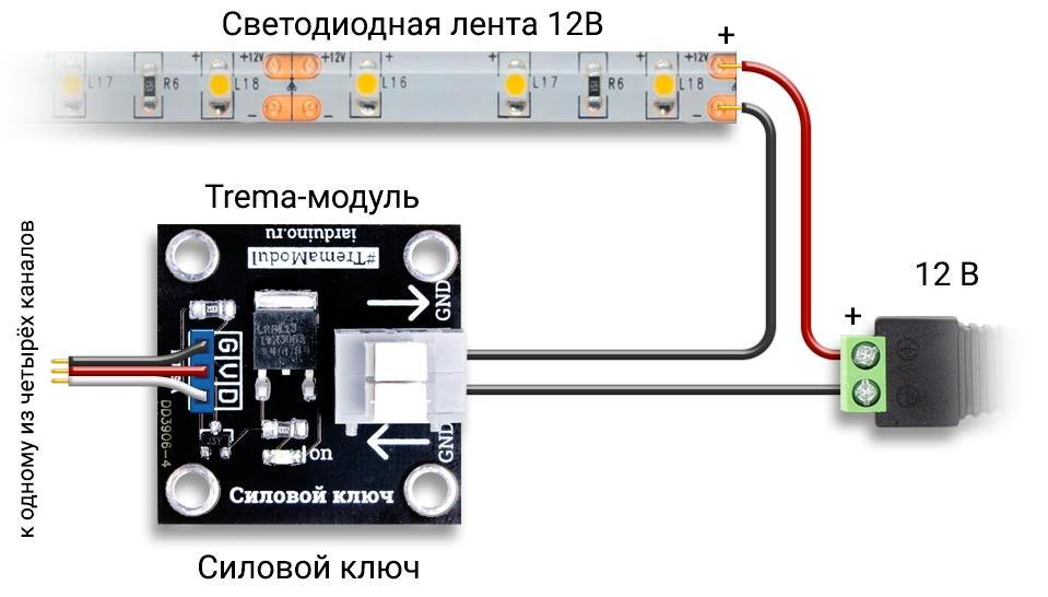 Схема подключения силового ключа