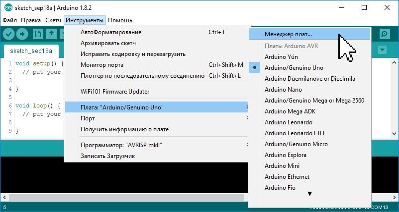 Менеджер плат Arduino IDE
